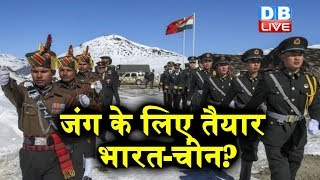 लद्दाख में बेहद तनावपूर्ण हालात | India - China latest updates | #DBLIVE