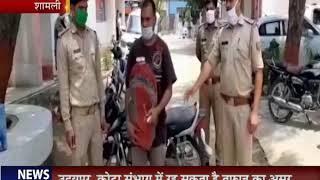 Shamli News | शातिर अंतरराज्यीय चोर को किया गिरफ्तार, कांधला पुलिस की बड़ी कार्रवाई