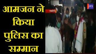 Raebareli | आमजन ने किया पुलिस का सम्मान, पुलिस ने की मोहल्लेवासी की तारीफ