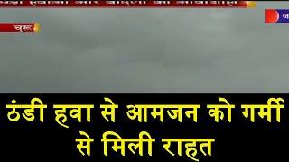 Churu | ठंडी हवाओ और बादलो की आवाजाही, आमजन को गर्मी से मिली राहत | JAN TV