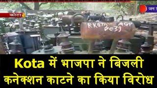 Kota | भाजपा ने बिजली कनेक्शन काटने का किया विरोध, विधुत विभाग को अभियंता को सौंपा ज्ञापन