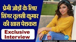 प्रेमी जोड़ों के लिए तुलसी कुमार को घर में शूट करना पड़ा ये गाना, देखिए स्पेशल इंटरव्यू