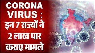 Coronavirus: इन 7 राज्यों के कारण 15 दिन में 1 लाख से 2 लाख हुए कोरोना मामले