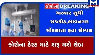 Junagadh : સિવિલ હોસ્પિટલમાં કોરોના ટેસ્ટની લેબનો થશે પ્રારંભ