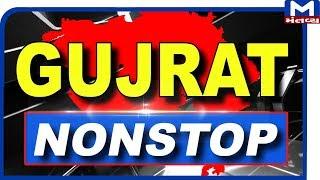 Gujarat non stop (3/6/2020)