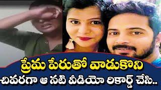 Kannada Actress Chandana Viral Video Record | Telugu Latest News | Top Telugu TV