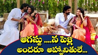 Rana Mehika Marriege Date | Daggubati Rana Marriage Celebrations | Tollywood News