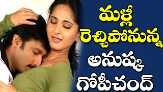 Actress Anushka Shetty Gopichand Combo Movie | Tollywood Gassips | Top Telugu TV