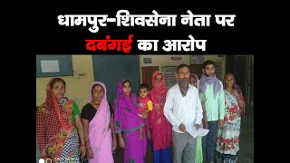 धामपुर—शिवसेना नेता पर दबंगई का आरोप