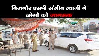 किरतपुर —एसपी संजीव त्यागी ने लोगो को किया जागरूक