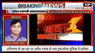 हरियाणा की अवैध शराब को राजगढ़ के बोड़ा पुलिस ने पकड़ी,