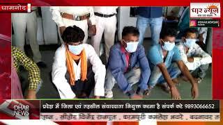 धार जिले की धामनोद पुलिस को मिली बड़ी सफलता एक ही दिन में 6 वारंटियो को किया गिरफ्तार