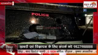 धामनोद शराब दुकान पर हुआ विवाद गोली चलने की आशंका पथराव में पुलिस की गाड़ी भी फोड़ी