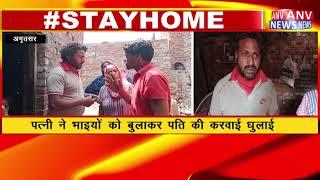 AMRITSAR : पत्नी ने भाइयों को बुलाकर पति की करवाई धुलाई ! ANV NEWS PUNJAB !