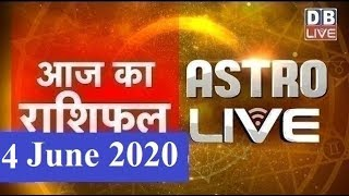 4 june 2020 | आज का राशिफल | Today Astrology | Today Rashifal in Hindi | #AstroLive | #DBLIVE