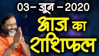 Gurumantra 03 June 2020 Today Horoscope Success Key Paramhans Daati Maharaj
