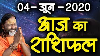 Gurumantra 04 June 2020 Today Horoscope Success Key Paramhans Daati Maharaj