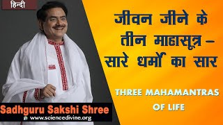 जीवन जीने के तीन माहासूत्र – सारे धर्मों का सार | Three Mahamantras of life | Sadhguru Sakshi Shri