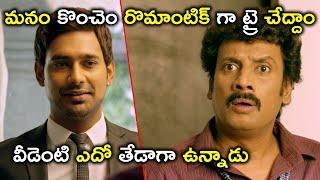 వీడెంటి ఎదో తేడాగా ఉన్నాడు | Varun Sandesh Latest Scenes | Bhavani HD Movies