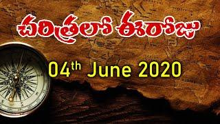 చరిత్రలో ఈరోజు-04-06-2020 | Today History | 4th june 2020 History | Top Telugu TV