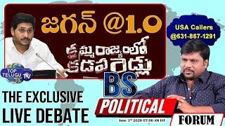 Jagan One Year as CM Debate LIVE | BS Political Forum Debate | Top Telugu TV