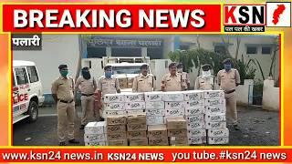 ब्रेकिंग न्यूज़:-बलौदाबाजार/पलारी-रात में 78 पेटी मध्यप्रदेश शराब जप्त,वाहन छोड़ भागा ड्राईवर....