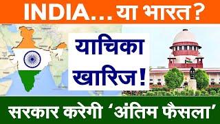 INDIA... या भारत? अब सरकार करेगी तय... SC ने खारिज की याचिका, संबंधित मंत्रालय को भेजने का निर्देश