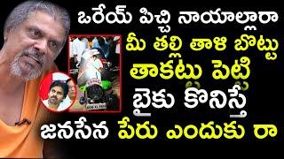 ఒరేయ్ పిచ్చి నాయాల్లారా మీ తల్లి తాళి బొట్టు తాకట్టు పెట్టి  బైకు | Rakesh Master Latest Interview