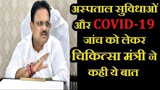 अस्पताल सुविधाऔ और COVID-19 जांच पर क्या  बोले चिकित्सा मंत्री Raghu Sharma ? जानिये