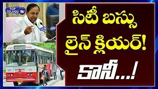 Telangana News: సిటీ బస్సులకు అనుమతి? | TS RTC City Buses Going to start ? | KCR Press Meet