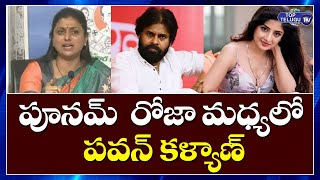 Pawan Kalyan News: పవన్ గుండుకు పూనమ్ లైక్ | Roja Raised Topic Poonam  Kaur Liked it | Top Telugu TV
