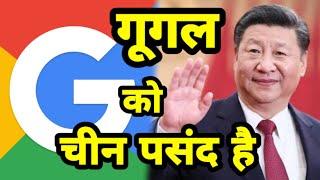 Google की खुल गयी पोल, China को क्यों कर रहा है Support, देखिये वीडियो | Remove China Apps