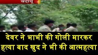 Badaun | देवर ने की भाभी की गोली मारकर हत्या, हत्या के बाद खुद ने भी की आत्महत्या | JAN TV