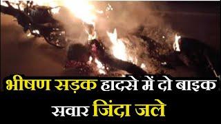 Lakhimpur Kheri UP | लखीमपुर खीरी में भीषण सड़क हादसे में दो बाइक सवार जिंदा जले