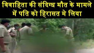 Rae Bareli | विवाहिता की संदिग्ध मौत का मामला, Police ने पति को हिरासत मे लिया | JAN TV
