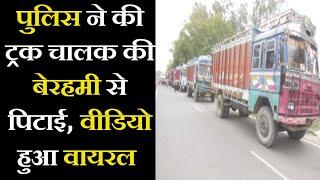Auraiya | पुलिस ने की ट्रक चालक की बेरहमी से पिटाई, वीडियो हुआ वायरल