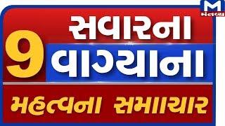 આજથી રાજ્યની RTO કચેરીઓ શરૂ...તમામ Updates..Watch 9 AM  News
