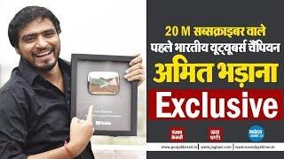 20 मिलियन सब्सक्राइबर वाले पहले भारतीय यूट्यूबर्स चैंपियन अमित भड़ाना की कामयाबी का राज exclusive