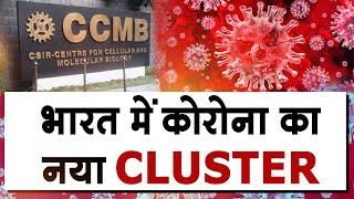 भारत में कोरोना वायरस के अलग ग्रुप की पहचान, वैज्ञानिकों ने Clade A3i का दिया नाम