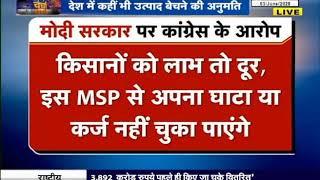 Narendra Modi Government || Charcha Chief Editor Dr Himanshu Dwivedi के साथ - अन्नदाता को आसरा !