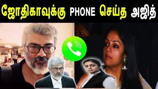 ஜோதிகாவுக்கு PHONE செய்த அஜித் , என்ன காரணம் தெரியுமா |Jyothika|Ajith|Phone call|Ponmagal Vandhal
