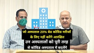 Important Conference Regarding 20% Beds Reservation in Private Hospitals in Delhi #DelhiFightsCorona
