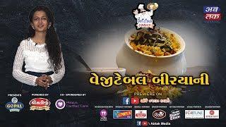 LIVE | Abtak Delicious Rasthal | Vegitable Biryani | Episode-34 | Abtak Special