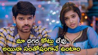 మా దగ్గర కోట్లు లేవు అయినా సంతోషంగానే ఉంటాం | Chetana Uttej Movie Scenes | Bhavani HD Movies