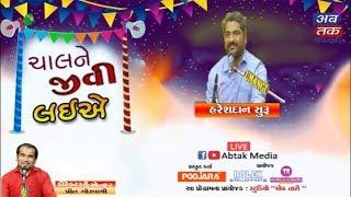 LIVE | Chal Ne Jivi Laiye | HareshDan Suru | Prit Goswami | Abtak Media