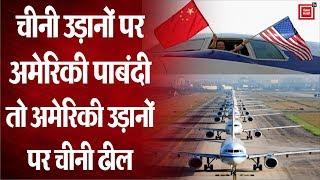 America ने China Airlines पर लगाई पाबंदी, लेकिन China ने अमेरिकी उड़ानों पर दी ढील