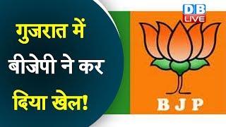 Gujrat में BJP ने कर दिया खेल! फिर शुरू हो गई है जोड़-तोड़ की राजनीति |#DBLIVE