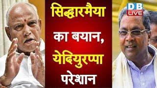 B. S. Yediyurappa से नाराज़ BJP विधायक-Siddaramaiah | Karnataka BJP news #DBLIVE