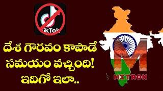 టిక్ టాక్ కి పోటీగా మరో యాప్ | New App Like Tik Tok | China Apps | Top Telugu TV