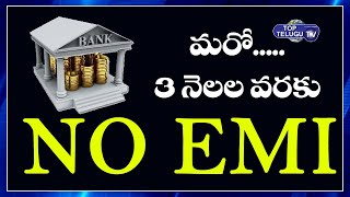 Latest Update: EMI వాయిదా వేయాలా? చేయండి ఇలా | Banks Extends Moratorium Period | Top Telugu TV